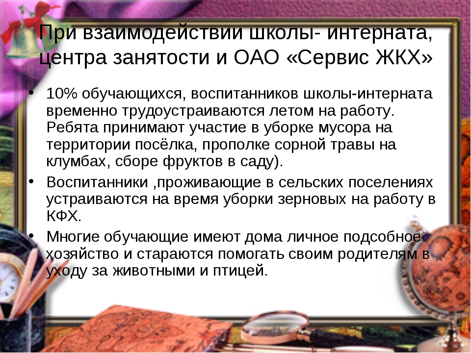 При взаимодействии школы- интерната, центра занятости и ОАО «Сервис ЖКХ» 10%...