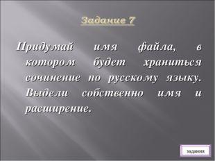 Придумай имя файла, в котором будет храниться сочинение по русскому языку. Вы