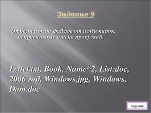 Отдели имена файлов от имён папок, неправильные имена пропускай. Lettet.txt,