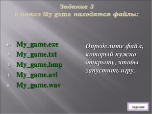 My_game.exe My_game.txt My_game.bmp My_game.avi My_game.wav Определите файл,