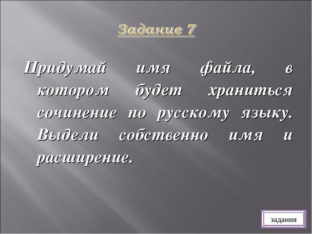 Придумай имя файла, в котором будет храниться сочинение по русскому языку. Вы...