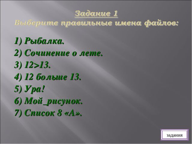 1) Рыбалка. 2) Сочинение о лете. 3) 12>13. 4) 12 больше 13. 5) Ура! 6) Мой_ри...