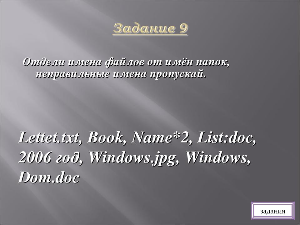 Отдели имена файлов от имён папок, неправильные имена пропускай. Lettet.txt,...