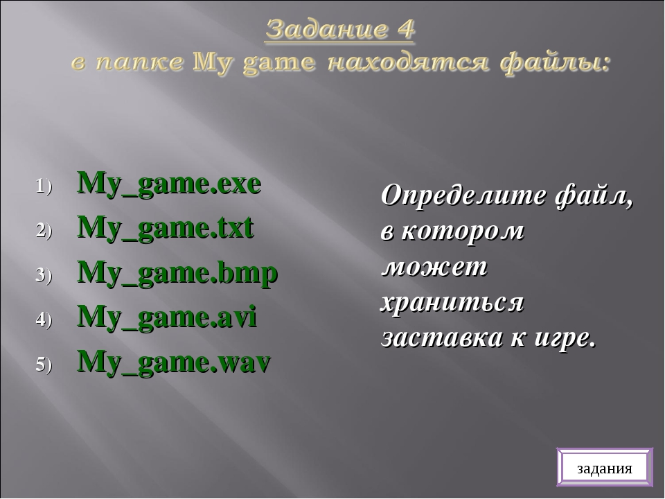 My_game.exe My_game.txt My_game.bmp My_game.avi My_game.wav Определите файл,...