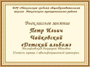 БОУ «Нюксенская средняя общеобразовательная школа» Нюксенского муниципальног