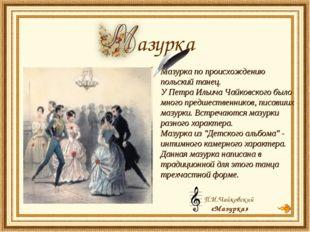 Мазурка по происхождению польский танец. У Петра Ильича Чайковского было мног