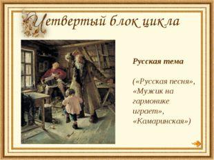 Русская тема («Русская песня», «Мужик на гармонике играет», «Камаринская») е