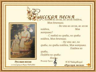 Русская песня иллюстрация Веры Павловой - С тобой во лесок, во лесок пойдем,