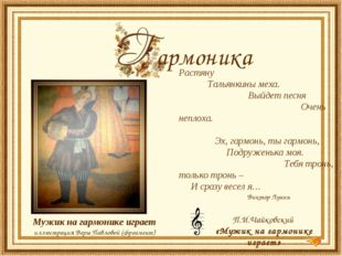 армоника Мужик на гармонике играет иллюстрация Веры Павловой (фрагмент) Раст