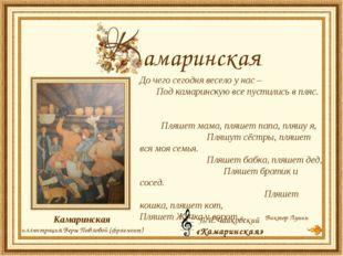 Камаринская иллюстрация Веры Павловой (фрагмент) П.И.Чайковский «Камаринская»