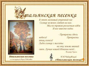 Итальянская песенка иллюстрация Веры Павловой В этот ласковый утренний час Со