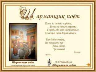 арманщик поёт Шарманщик поёт иллюстрация Веры Павловой Есть за семью го