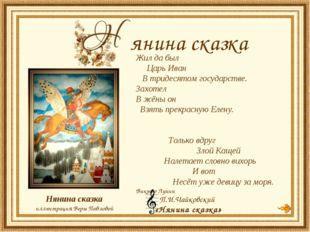Нянина сказка иллюстрация Веры Павловой Жил да был Царь Иван В тридесятом гос
