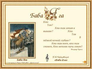 Баба-Яга иллюстрация Веры Павловой (фрагмент) Кто Там? Кто там летит в вышине
