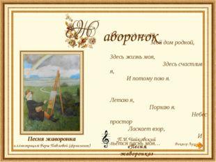 аворонок Песня жаворонка иллюстрация Веры Павловой (фрагмент) Здесь, на