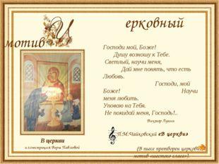 В церкви иллюстрация Веры Павловой Господи мой, Боже! Душу возношу к Тебе. Св