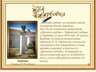 «Детский альбом» он посвятил своему племяннику Володе Давыдову. Как об уже п
