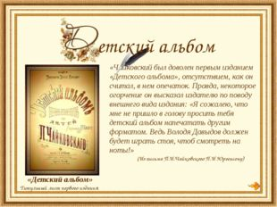 «Чайковский был доволен первым изданием «Детского альбома», отсутствием, как