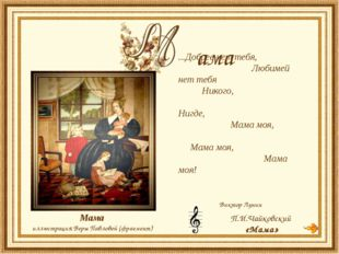 Мама иллюстрация Веры Павловой (фрагмент) ...Добрее нет тебя, Любимей нет теб