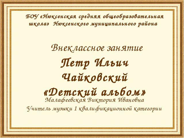 БОУ «Нюксенская средняя общеобразовательная школа» Нюксенского муниципальног...