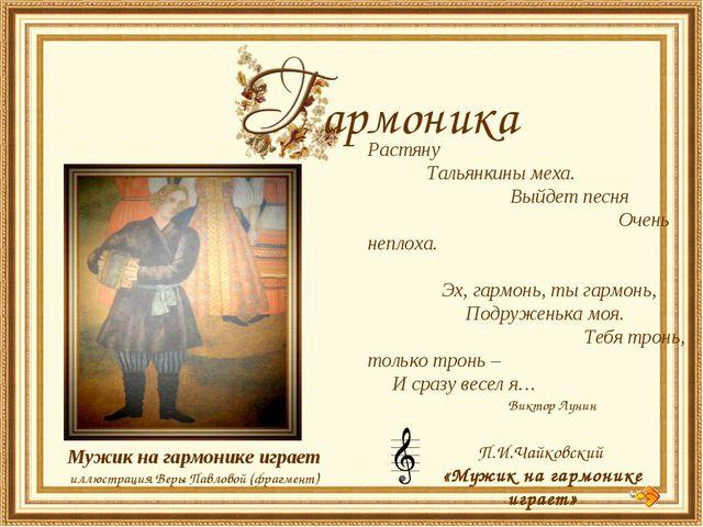 армоника Мужик на гармонике играет иллюстрация Веры Павловой (фрагмент) Раст...
