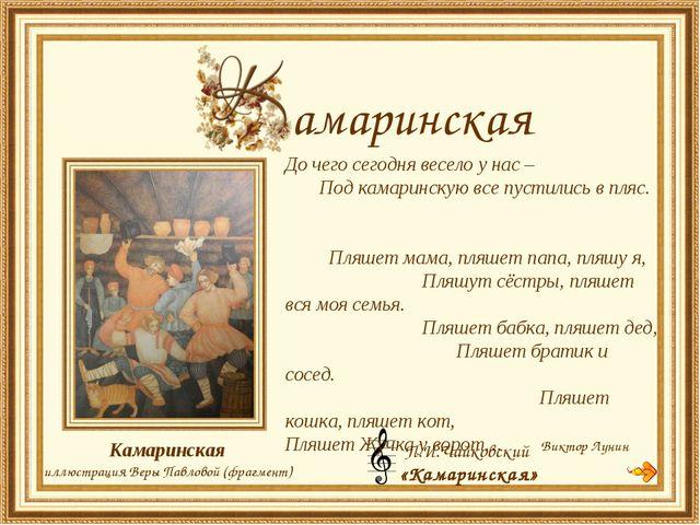 Камаринская иллюстрация Веры Павловой (фрагмент) П.И.Чайковский «Камаринская»...