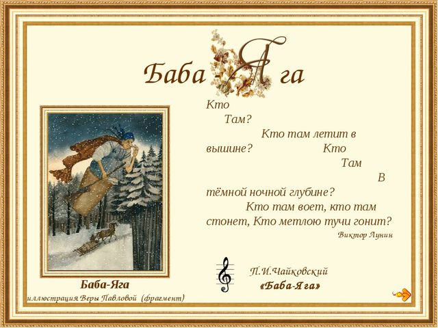 Баба-Яга иллюстрация Веры Павловой (фрагмент) Кто Там? Кто там летит в вышине...