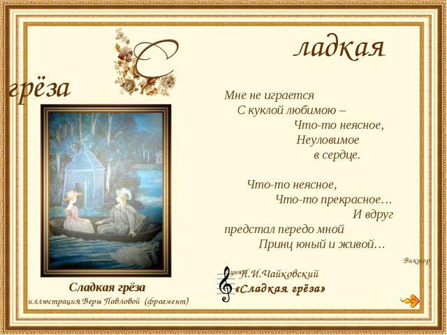 Сладкая грёза иллюстрация Веры Павловой (фрагмент) Мне не играется С куклой л...