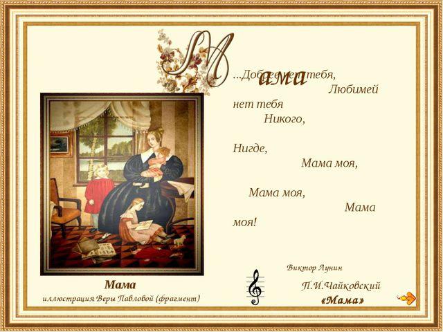 Мама иллюстрация Веры Павловой (фрагмент) ...Добрее нет тебя, Любимей нет теб...