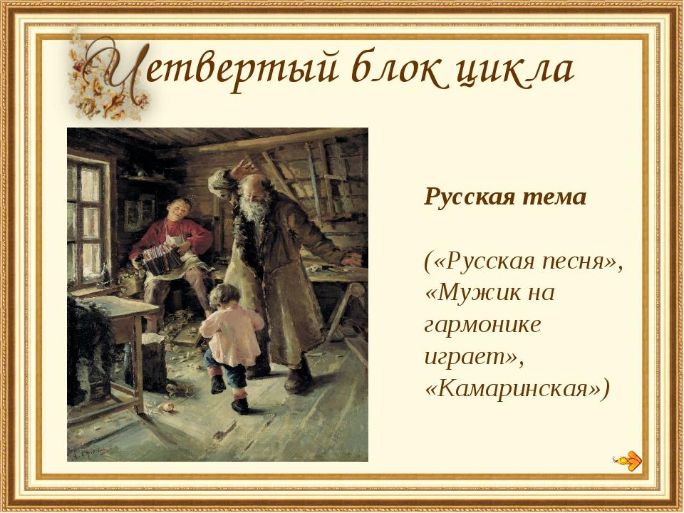 Русская тема («Русская песня», «Мужик на гармонике играет», «Камаринская») е...