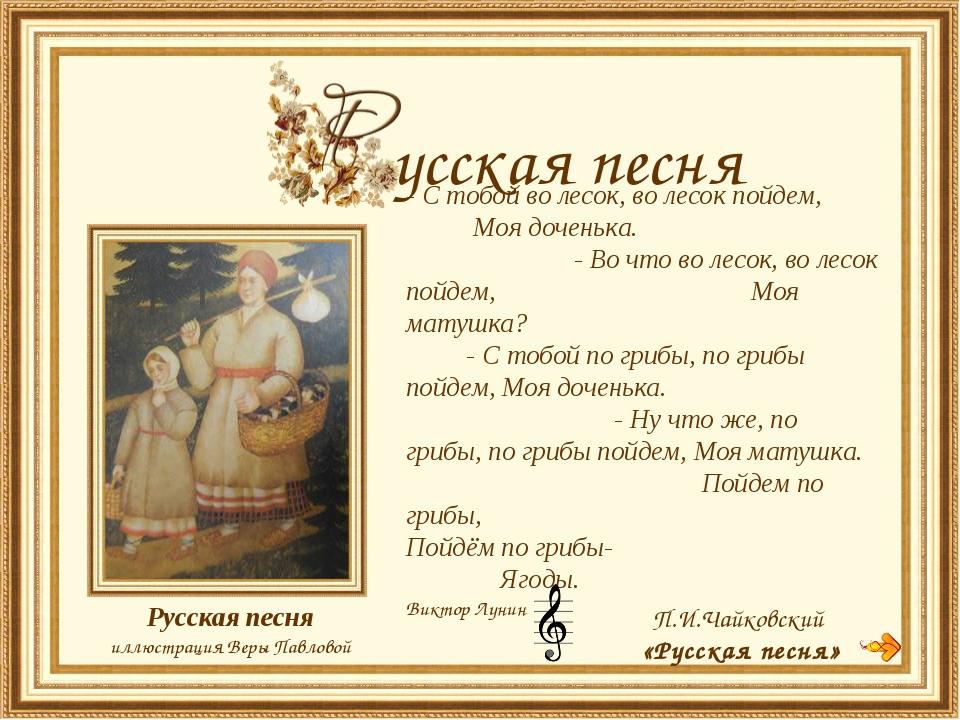 Русская песня иллюстрация Веры Павловой - С тобой во лесок, во лесок пойдем,...