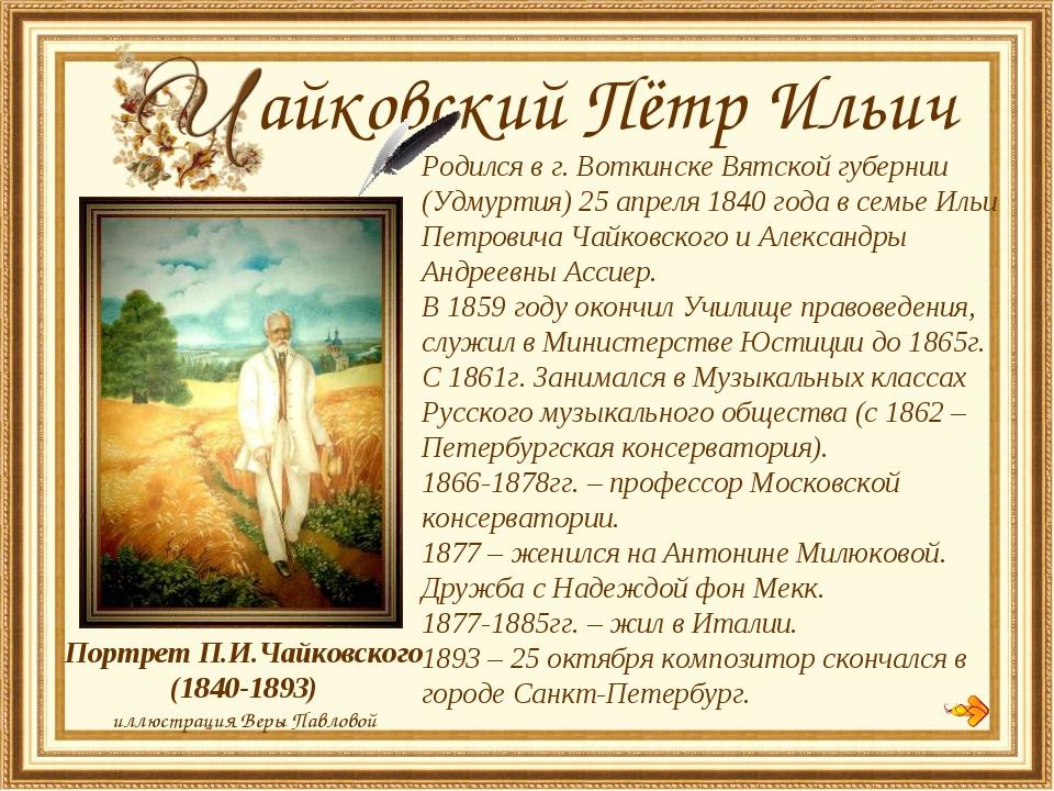 Родился в г. Воткинске Вятской губернии (Удмуртия) 25 апреля 1840 года в сем...