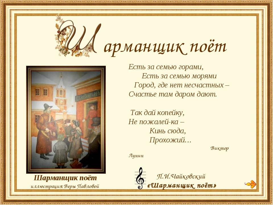 арманщик поёт Шарманщик поёт иллюстрация Веры Павловой Есть за семью го...