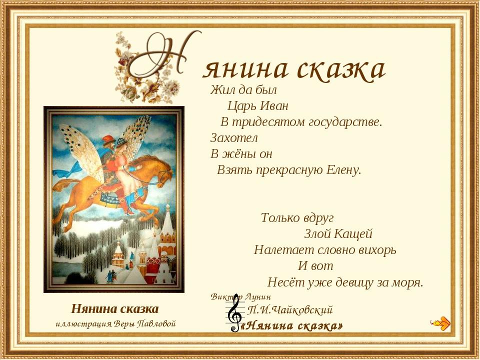 Нянина сказка иллюстрация Веры Павловой Жил да был Царь Иван В тридесятом гос...