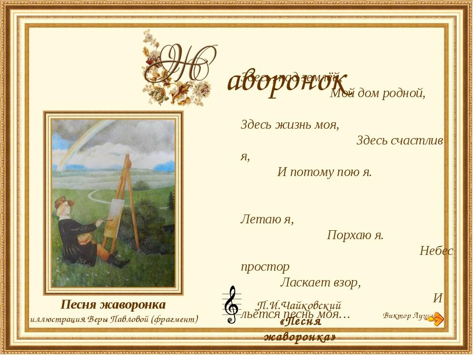 аворонок Песня жаворонка иллюстрация Веры Павловой (фрагмент) Здесь, на...