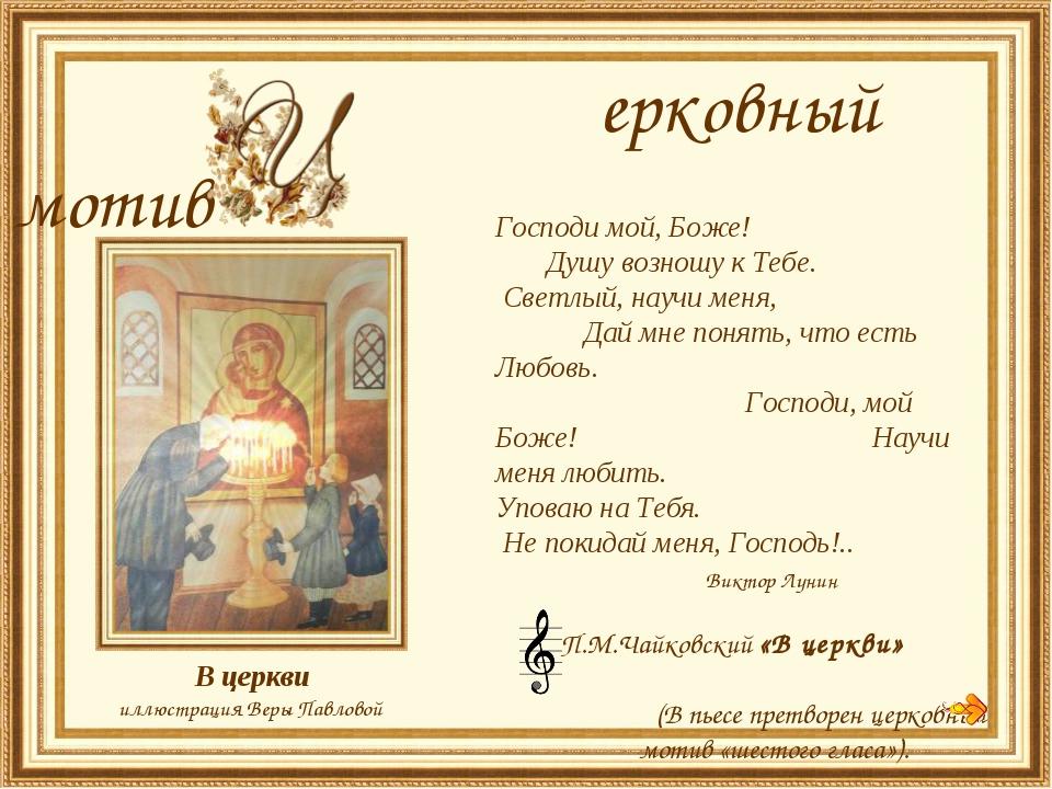 В церкви иллюстрация Веры Павловой Господи мой, Боже! Душу возношу к Тебе. Св...