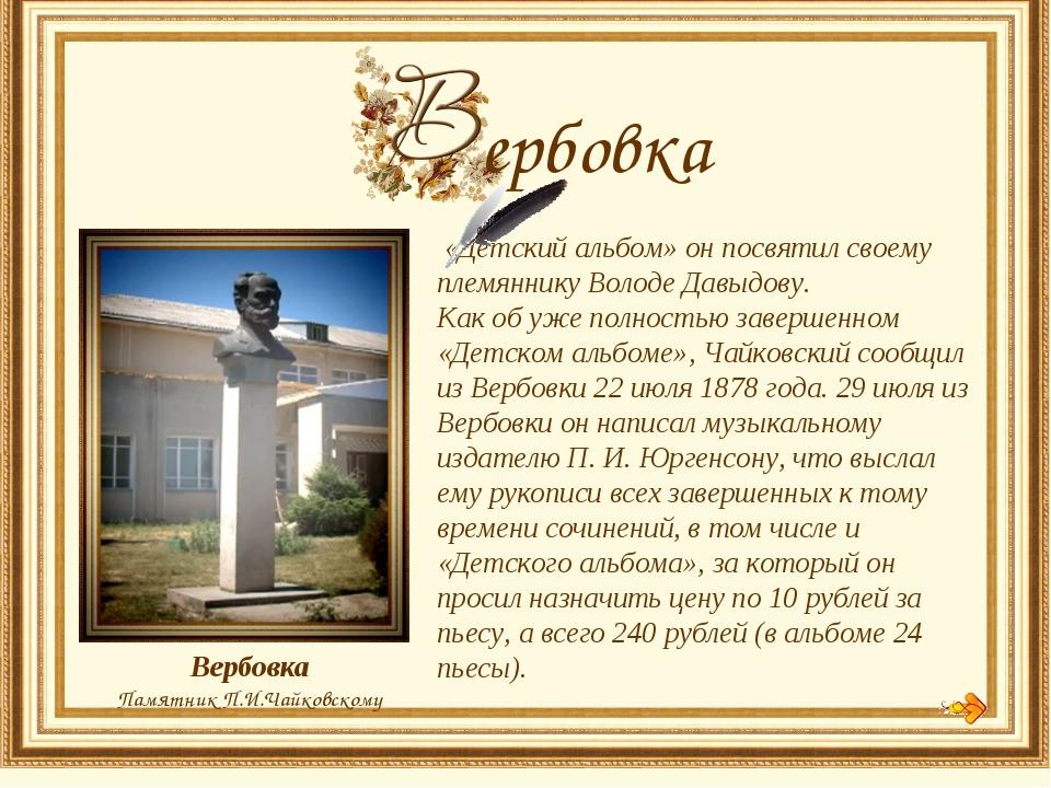 «Детский альбом» он посвятил своему племяннику Володе Давыдову. Как об уже п...