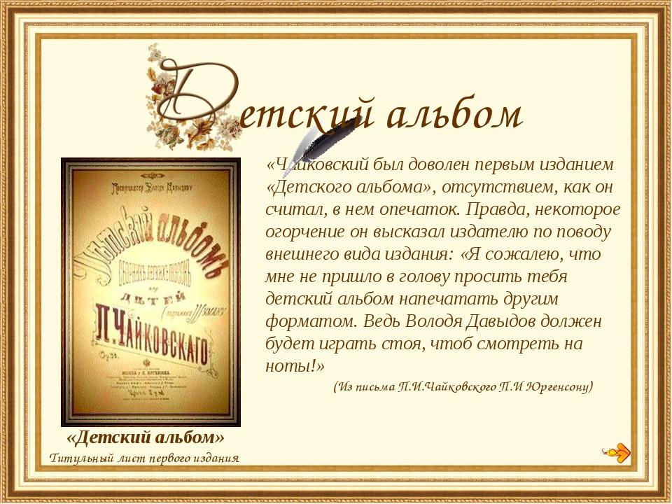 «Чайковский был доволен первым изданием «Детского альбома», отсутствием, как...