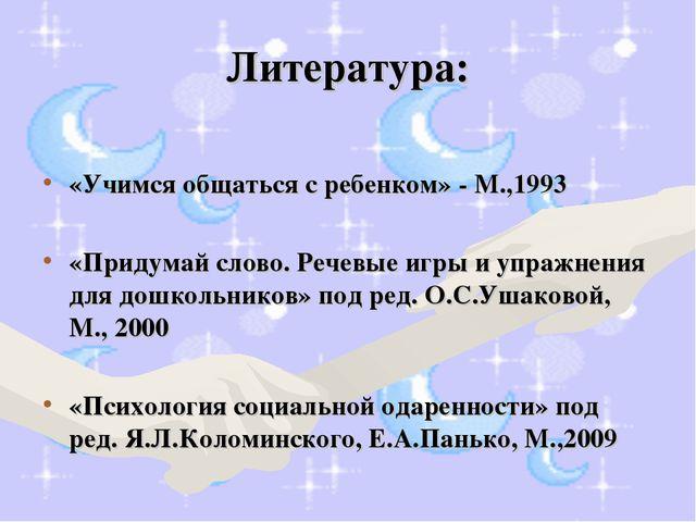 Литература: «Учимся общаться с ребенком» - М.,1993 «Придумай слово. Речевые и...