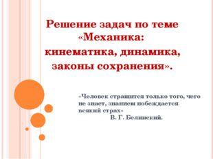 «Человек страшится только того, чего не знает, знанием побеждается всякий стр