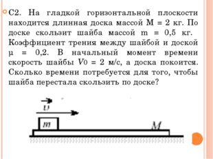С2. На гладкой горизонтальной плоскости находится длинная доска массой M = 2