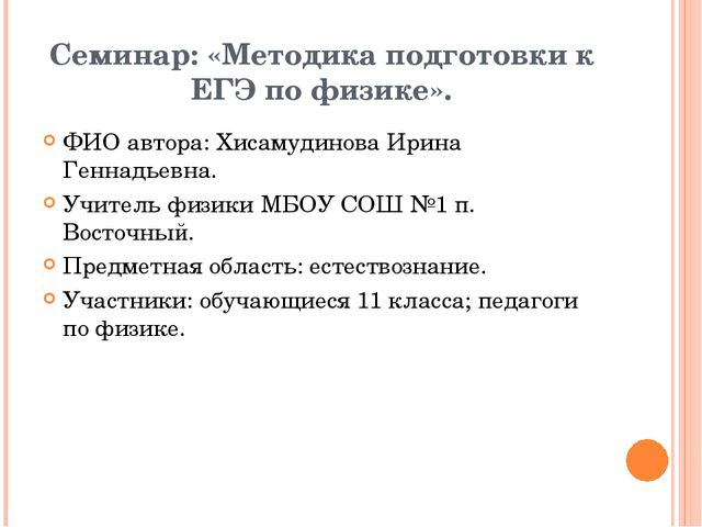 Семинар: «Методика подготовки к ЕГЭ по физике». ФИО автора: Хисамудинова Ирин...