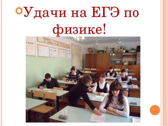 Удачи на ЕГЭ по физике!