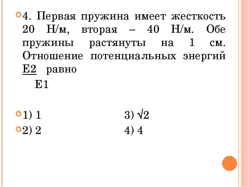 4. Первая пружина имеет жесткость 20 Н/м, вторая – 40 Н/м. Обе пружины растян...