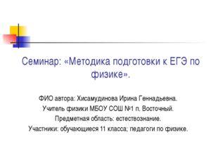 Семинар: «Методика подготовки к ЕГЭ по физике». ФИО автора: Хисамудинова Ирин