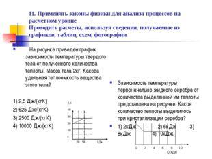 11. Применять законы физики для анализа процессов на расчетном уровне Проводи