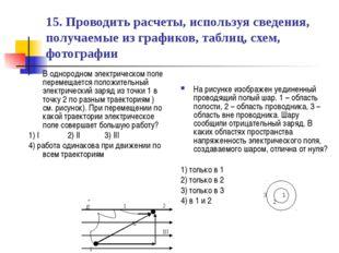15. Проводить расчеты, используя сведения, получаемые из графиков, таблиц, сх