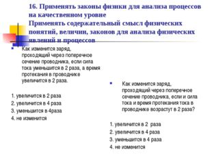 16. Применять законы физики для анализа процессов на качественном уровне Прим