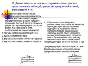 18. Делать выводы на основе экспериментальных данных, представленных таблицей