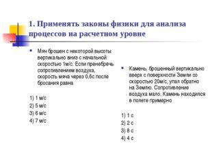 1. Применять законы физики для анализа процессов на расчетном уровне Мяч брош